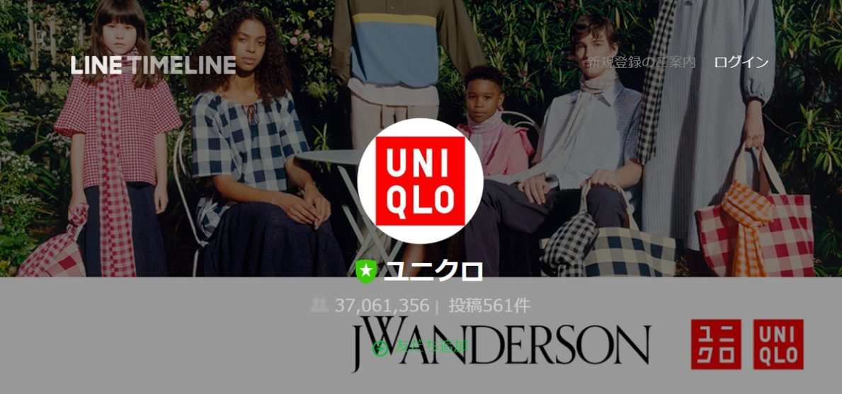 line-official-account-uniqulo-top
