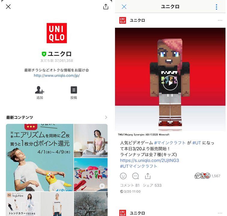 line-official-account-uniqulo