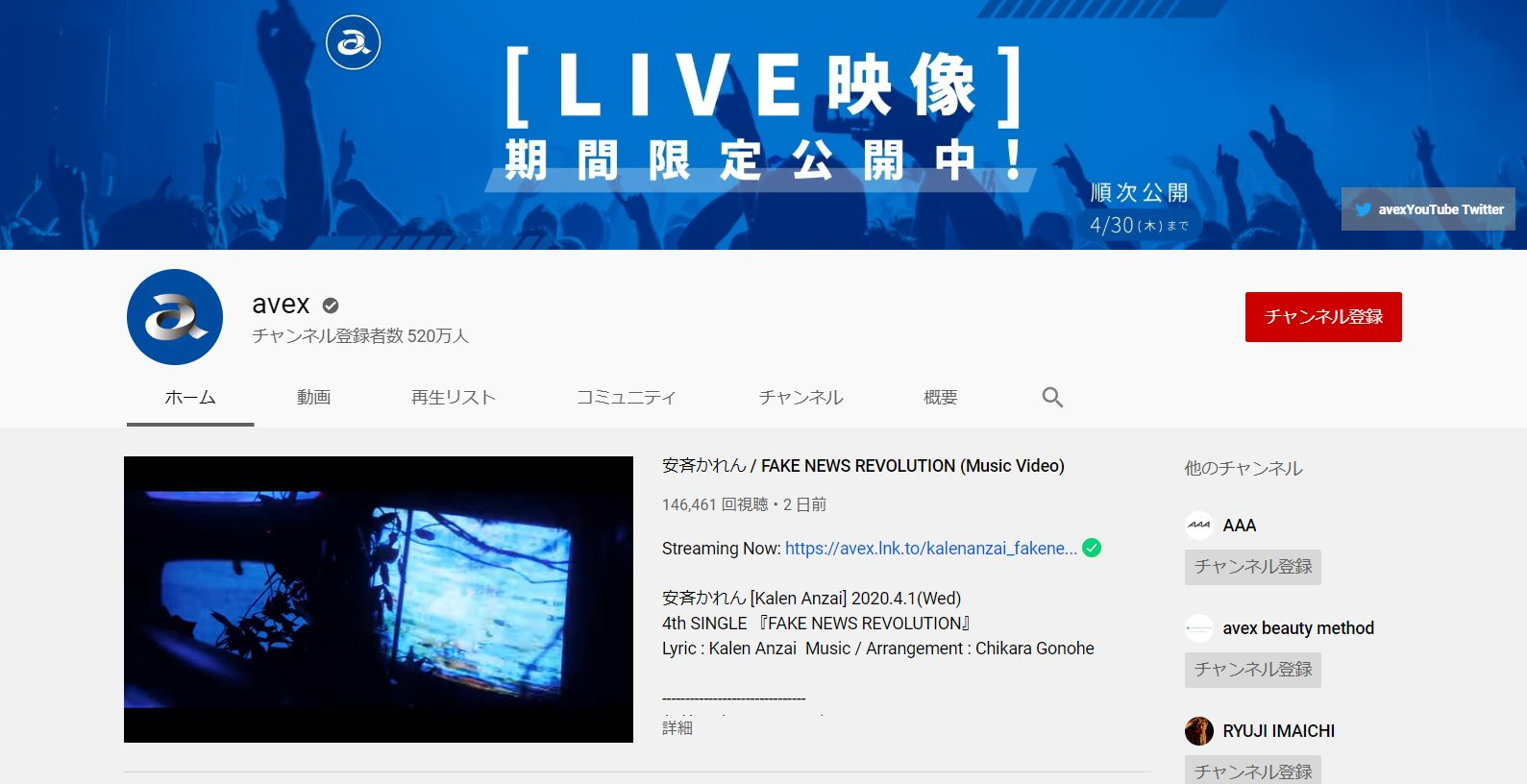 youtube-channel-avex