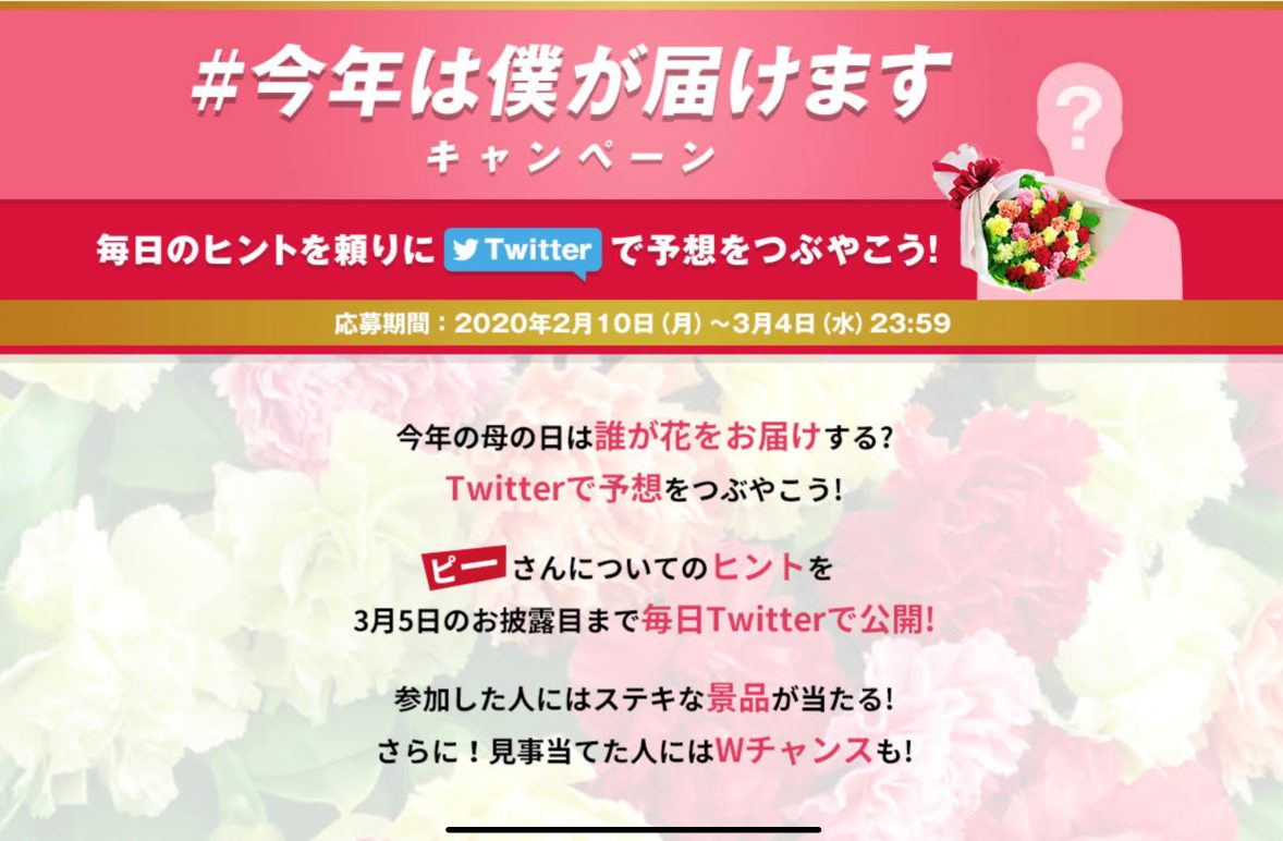 twitter-campaign-mothers-day-hana-cupid