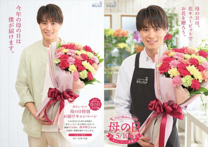 twitter-campaign-mothers-day-hana-cupid-suzuki-nobuyuki