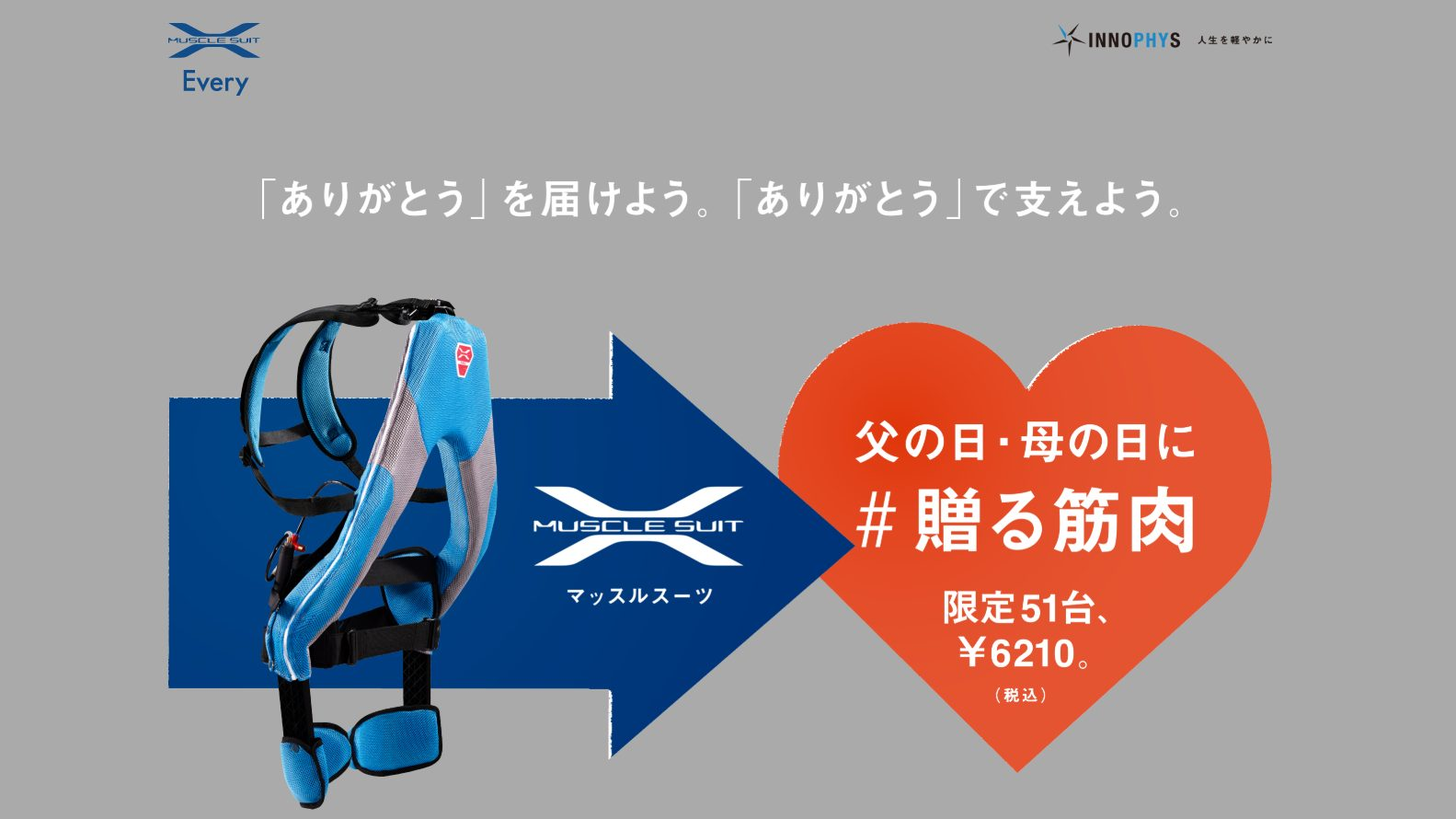 twitter-campaign-mothers-day-innophys
