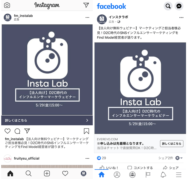 instagram-ad-and-facebook-ad