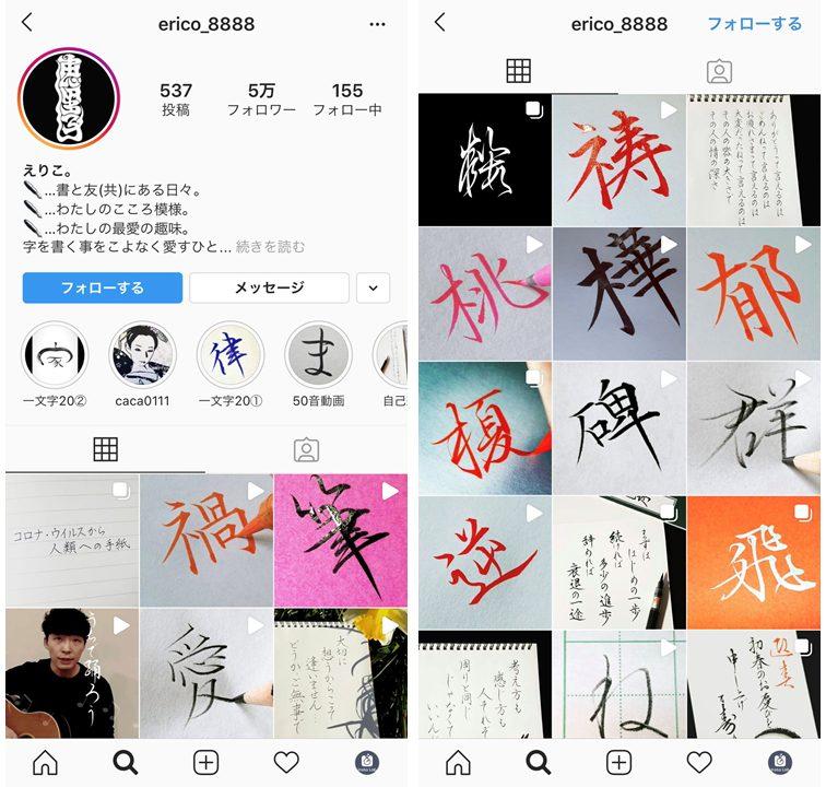instagram-art-influencer-erico