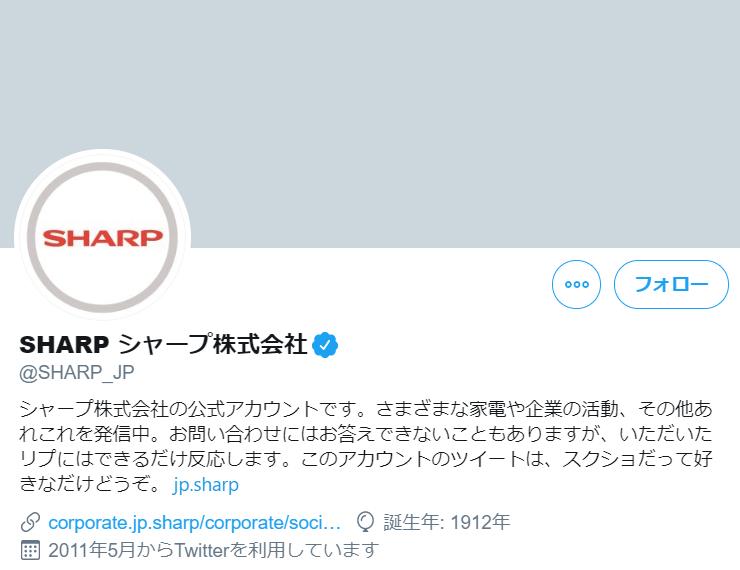 twitter-account-sharp
