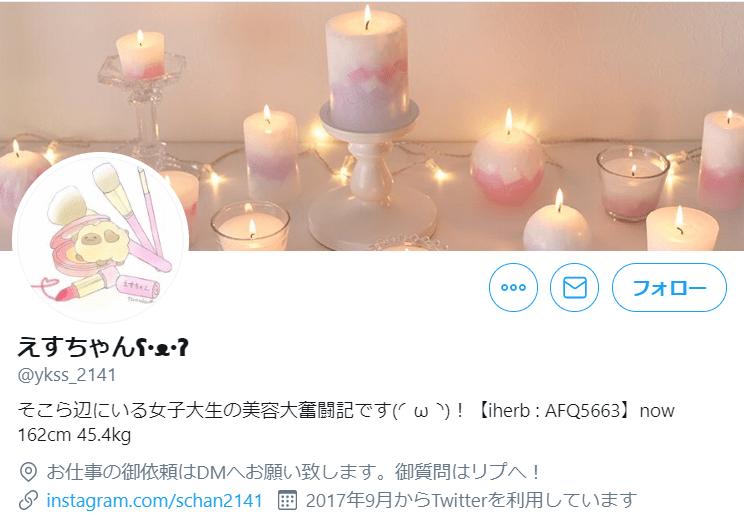 twitter-beauty-cosmetic-influencer-esuchan