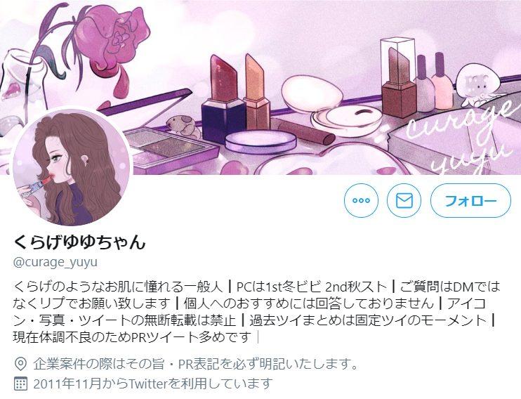 twitter-beauty-cosmetic-influencer-kurageyuyuchan