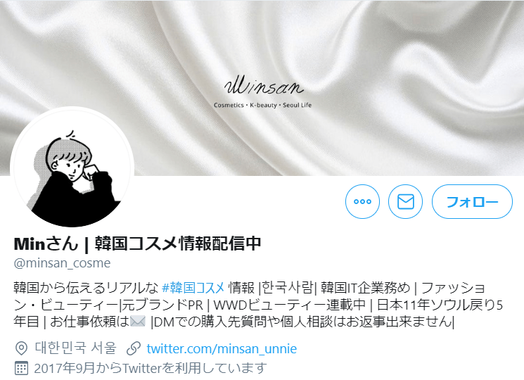 twitter-beauty-cosmetic-influencer-minsan