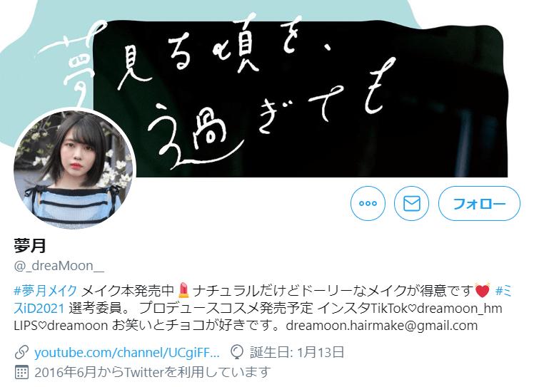 twitter-beauty-cosmetic-influencer-mutsuki