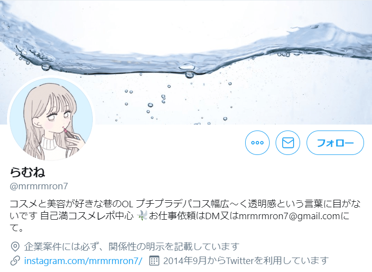 twitter-beauty-cosmetic-influencer-ramune