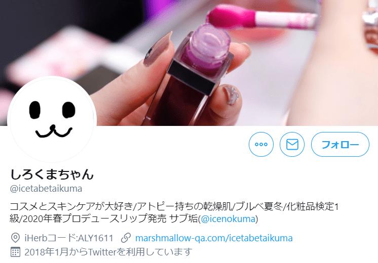 twitter-beauty-cosmetic-influencer-shirokumachan