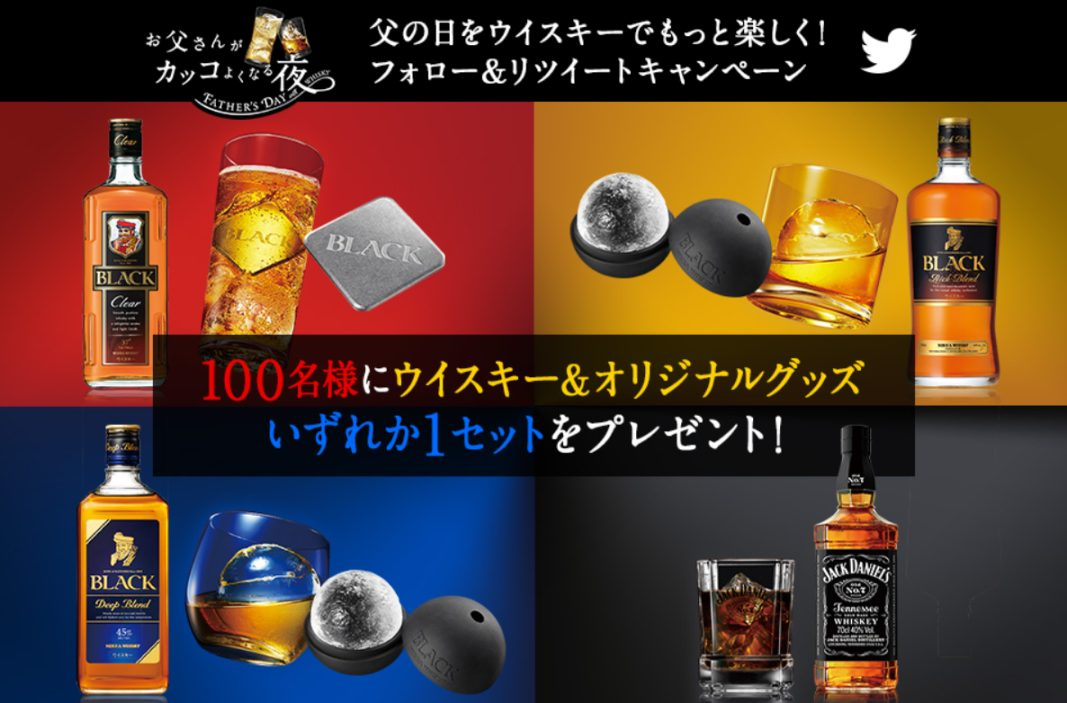 twitter-campaign-fathers-day-nikka-whisky