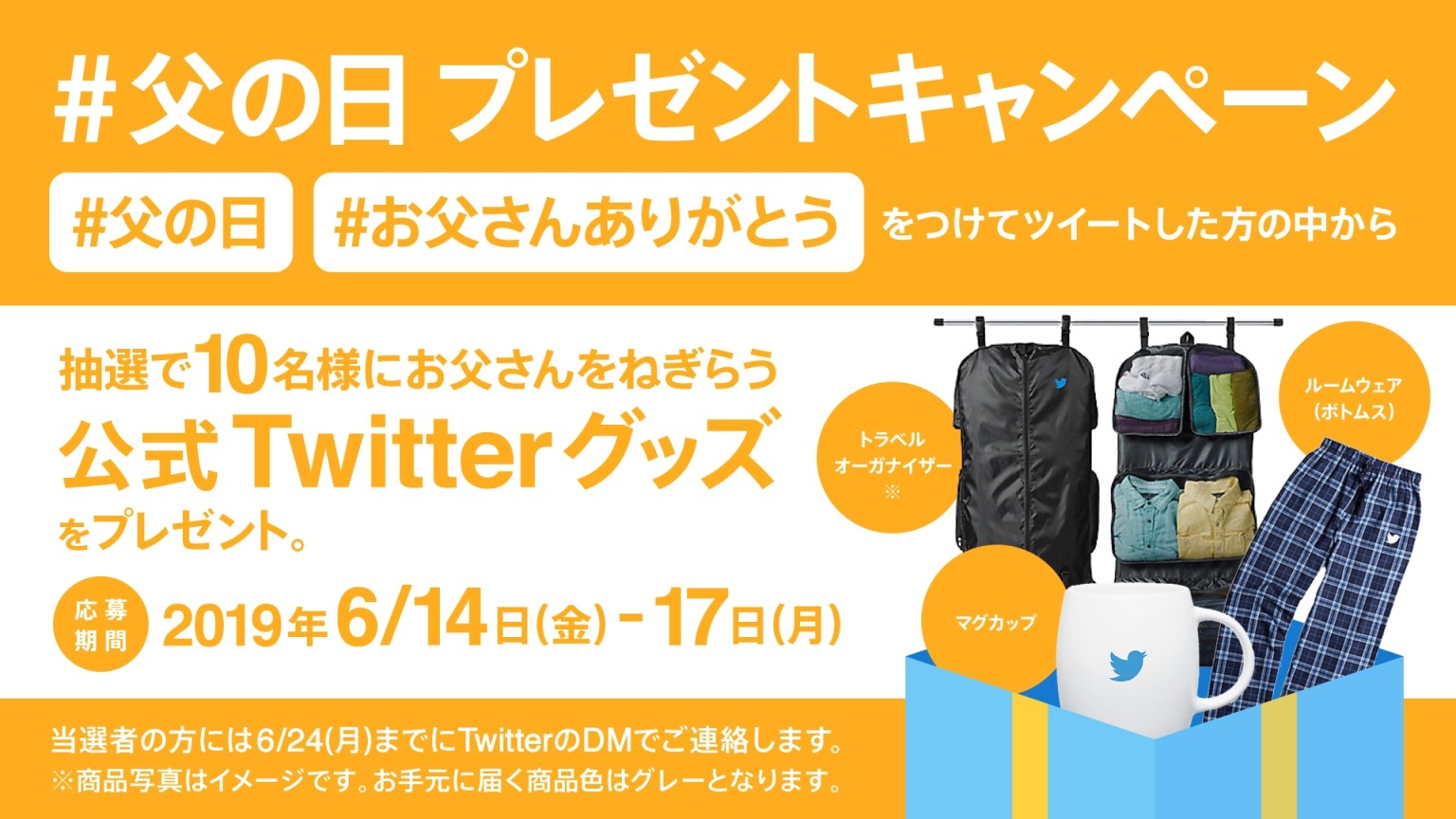 twitter-campaign-fathers-day