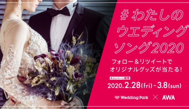 twitter-campaign-wedding-park