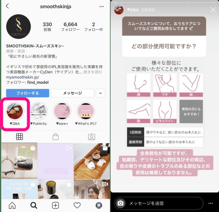 instagram-account-highlight