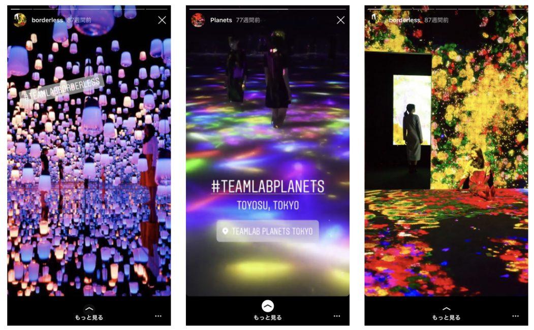 instagram-account-stories-teamlab