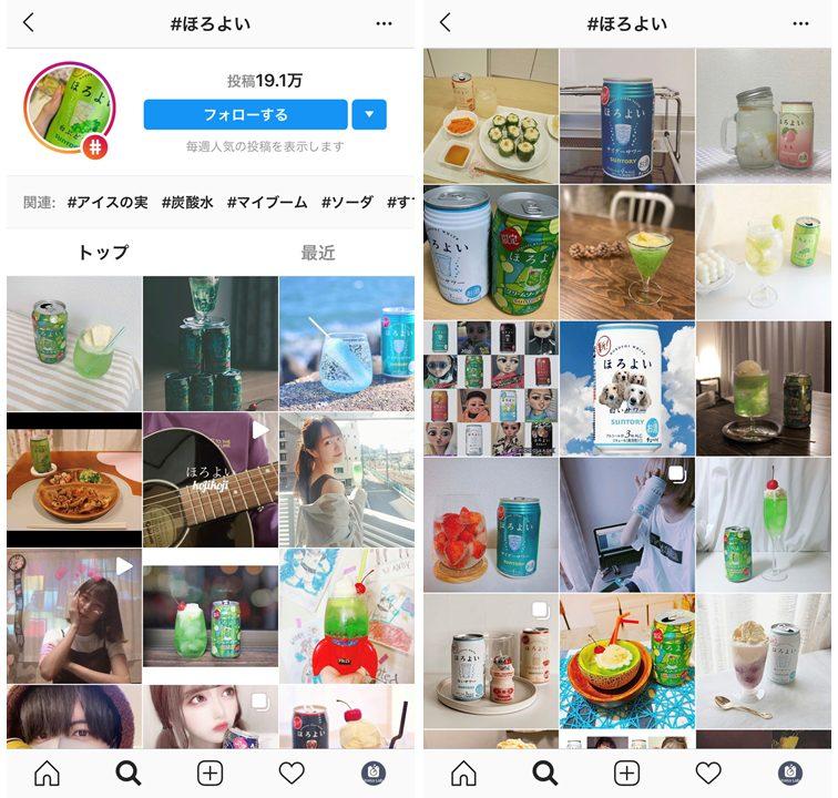 instagram-hashtag-search-horoyoi
