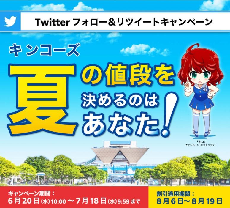 twitter-campaign-summer-kinkos