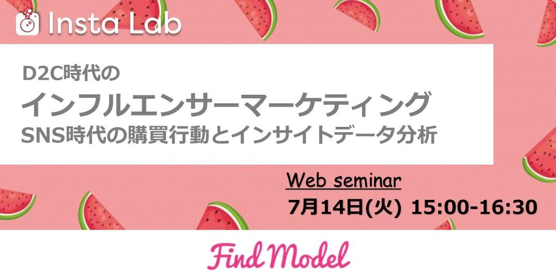 20200714-webinar-banner
