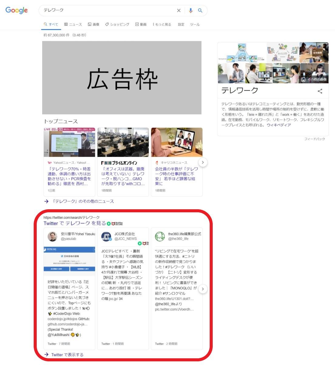 google-search-result-telework-1