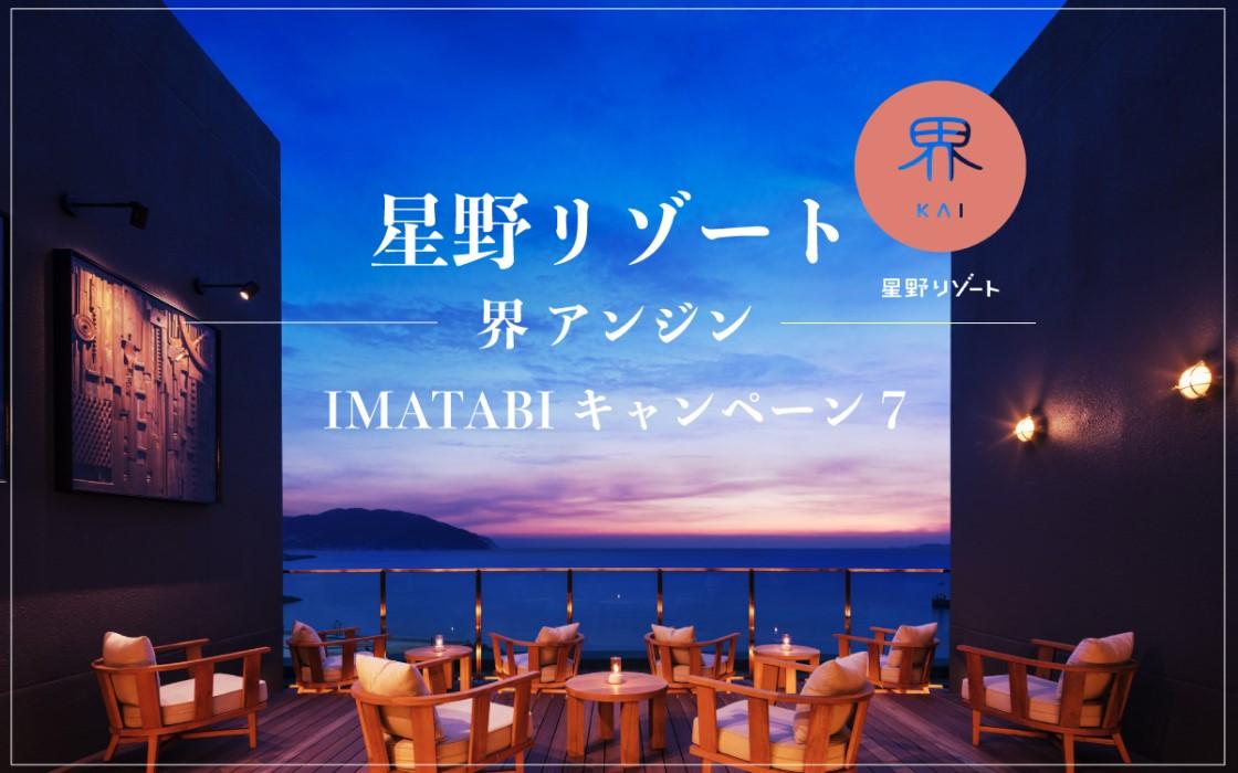 instagram-campaign-travel-imatabi