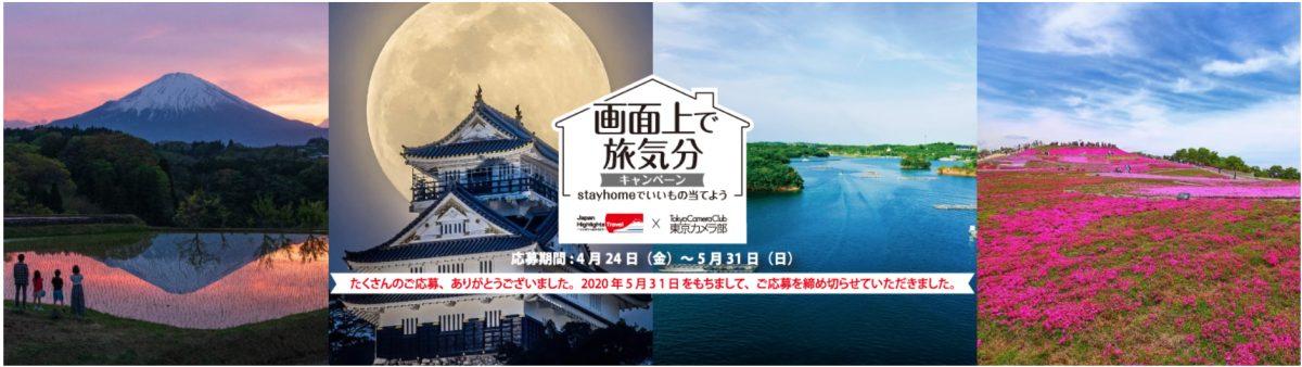 instagram-campaign-travel-japan-highlights-travel