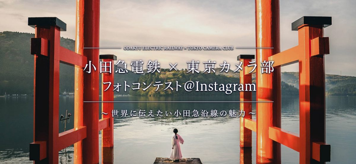 instagram-campaign-travel-odakyutrain-and-tokyo-kamerabu