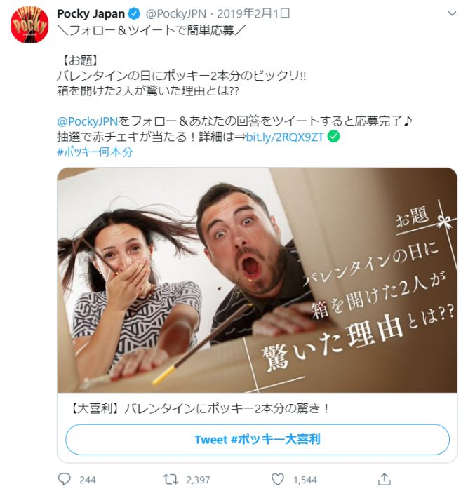 twitter-campaign-pocky