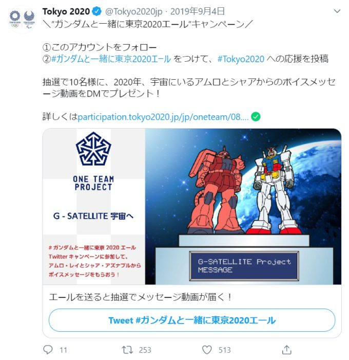 twitter-campaign-tokyo2020-olympic