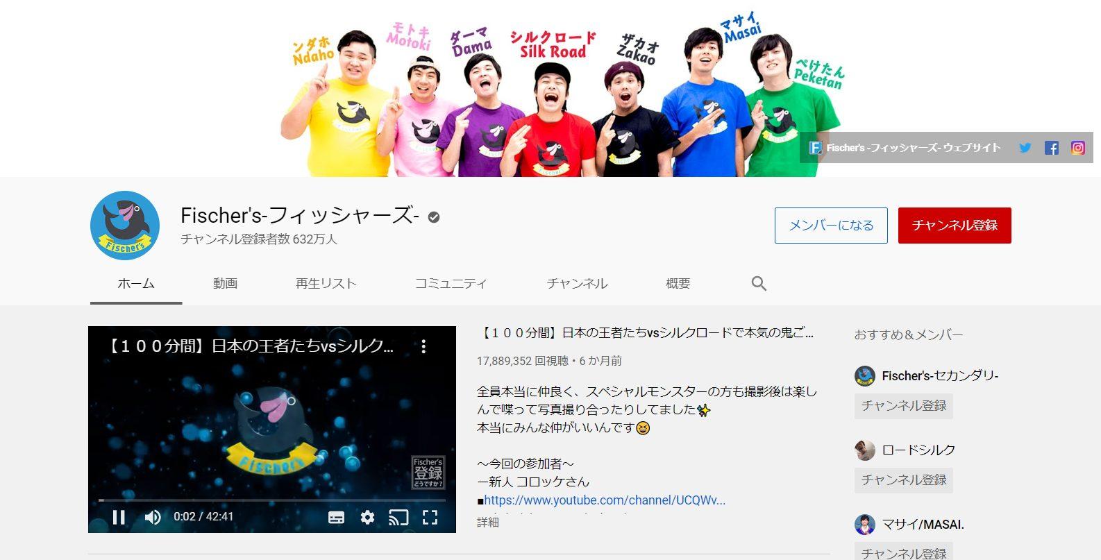 youtube-sports-influencer-fischers