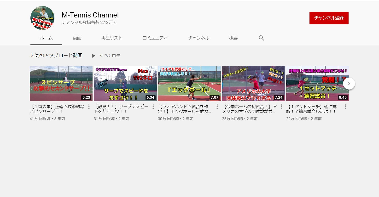youtube-sports-influencer-m-tennis-channel