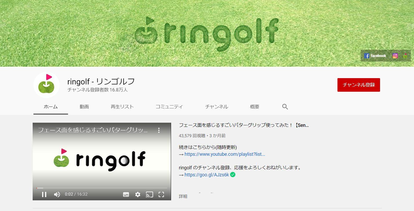 youtube-sports-influencer-ringolf