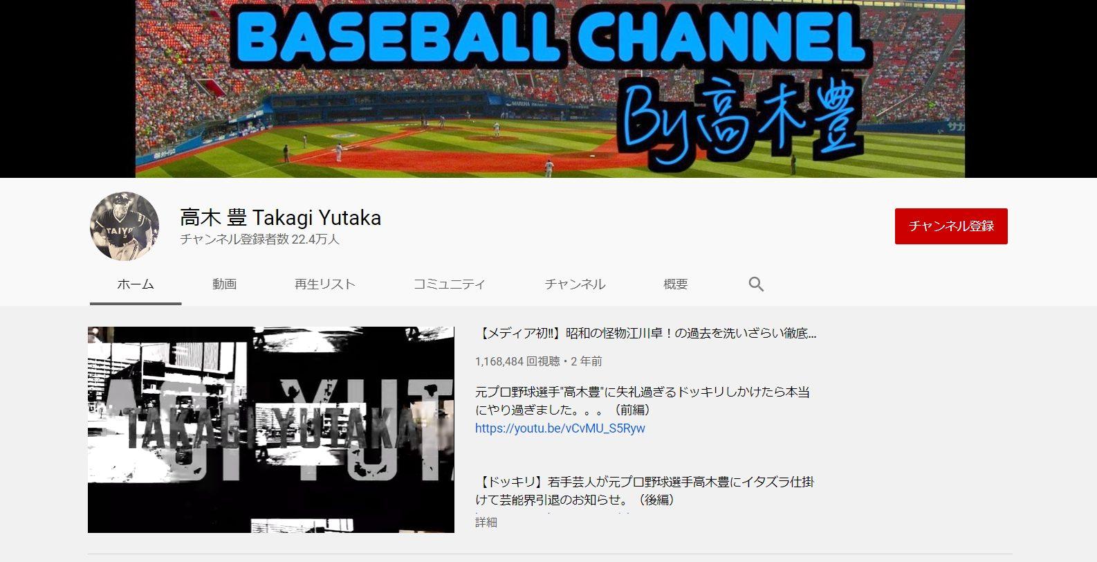 youtube-sports-influencer-takagi-yutaka