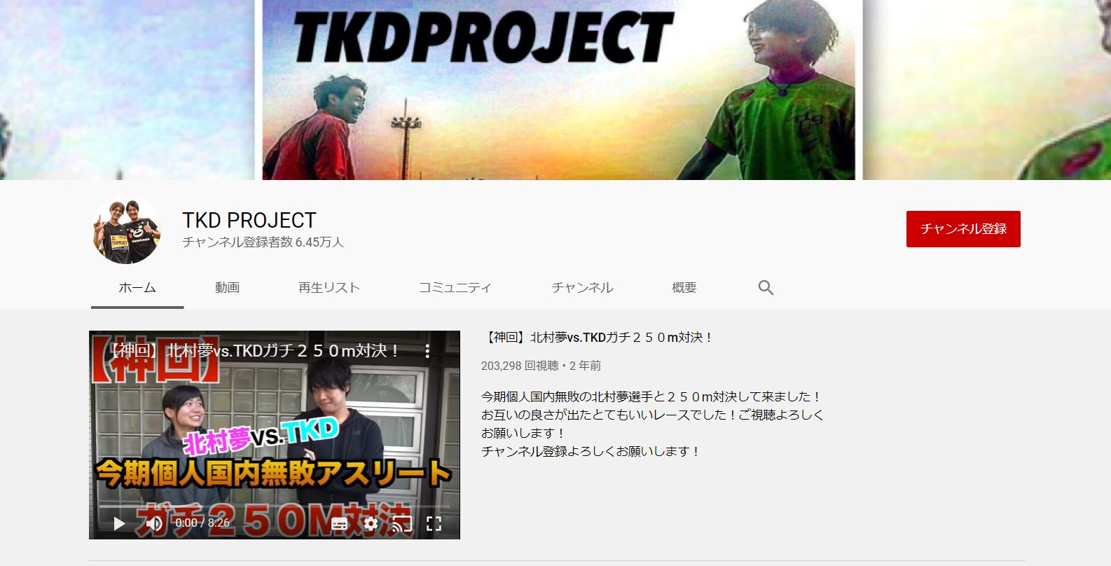 youtube-sports-influencer-tkd-project