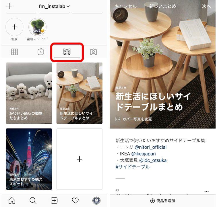 かんたん図解】Instagramまとめ機能のわかりやすい使い方