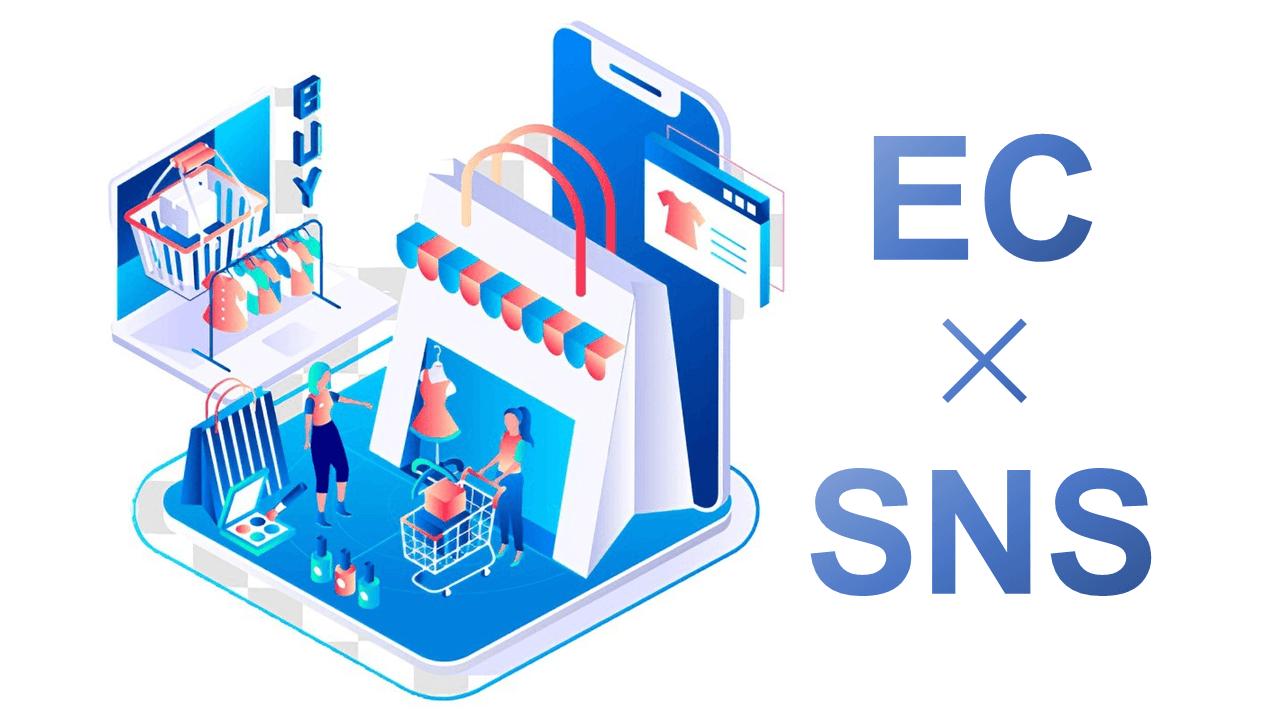 ec-sns-marketing