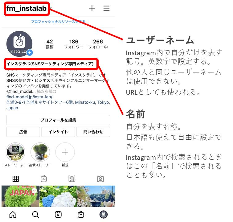 instagram-user-name-1