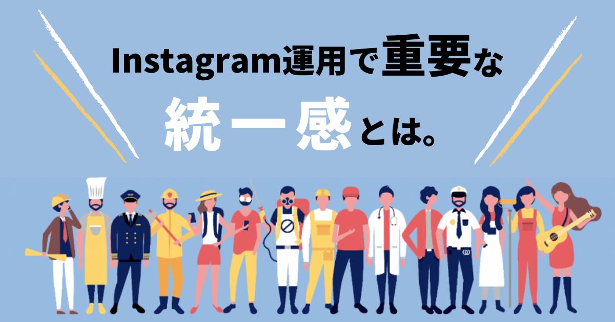 【超重要】Instagram運用において重要な「統一感」の出し方を大公開!