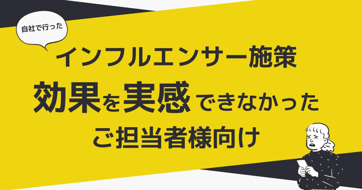 【無料】インフルエンサーマーケティングのKPI相談コーナー
