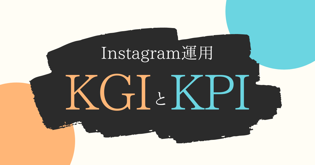 Instagram運用における「KGI」「KPI」とは?見るべき数値と設定方法を詳しく解説