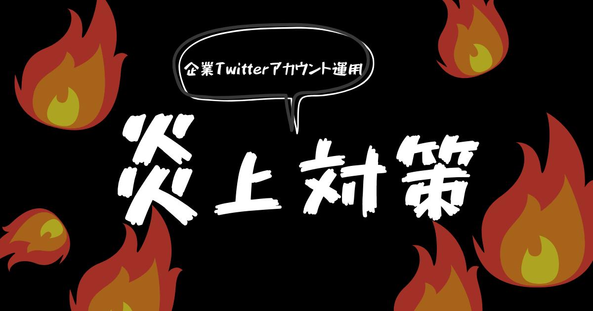 絶対避けたい! Twitter企業アカウントの炎上防止対策
