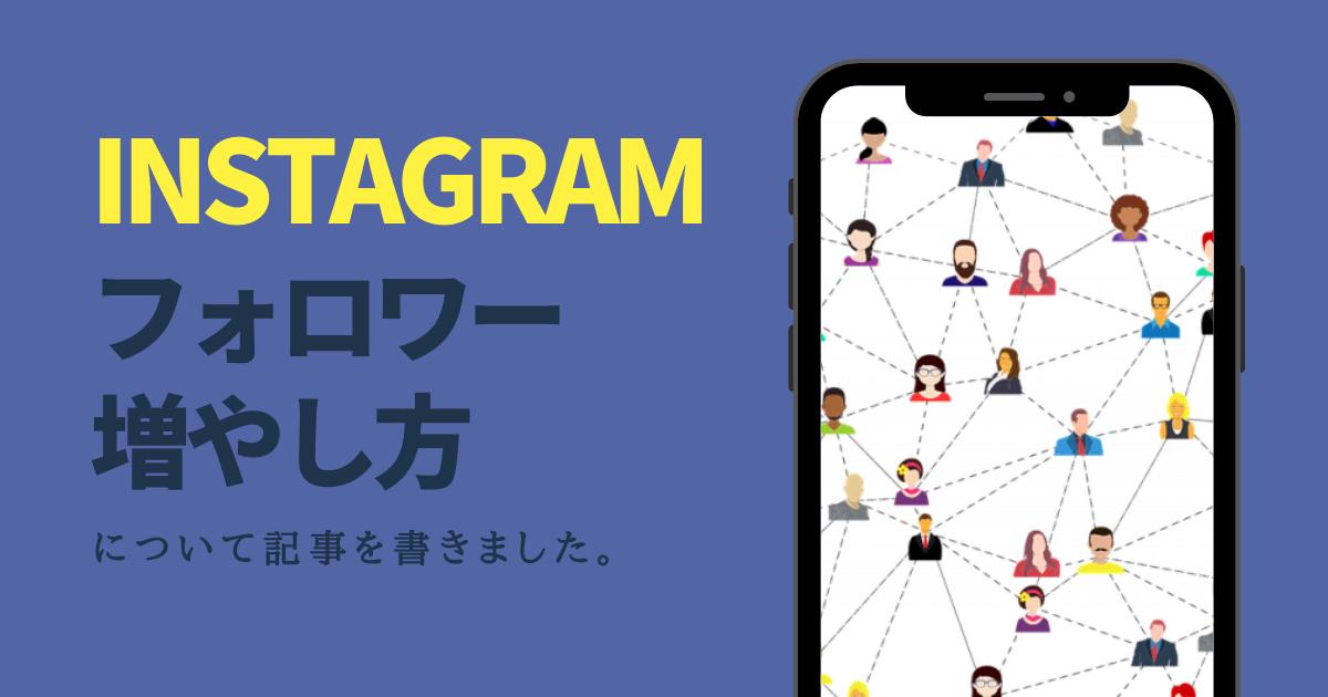 Instagramのフォロワーを増やすための基礎要素を大公開!