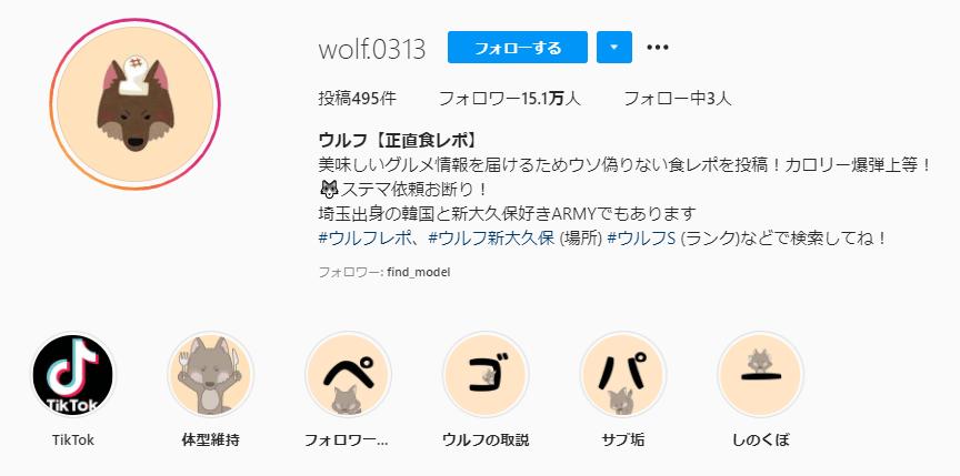 instagram-account-wolf
