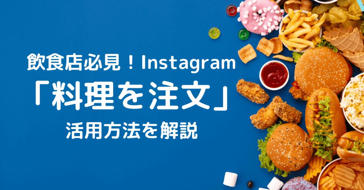 飲食店必見!Instagram「料理を注文」機能でデリバリーの売上をアップする方法