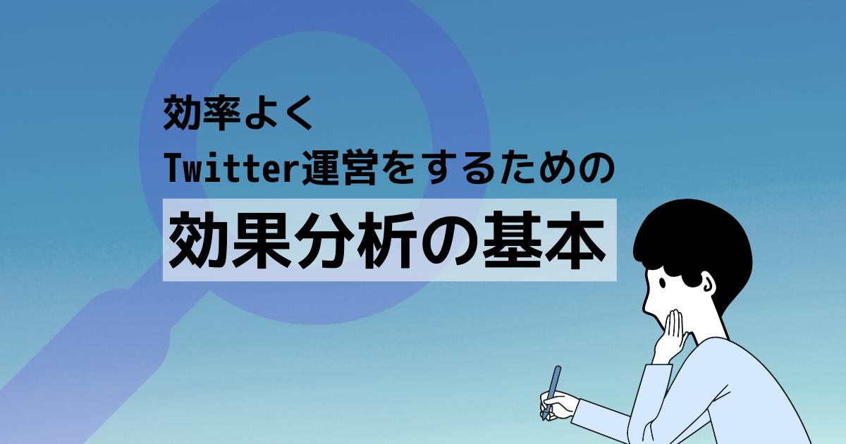 測定必須!Twitter運用を効率的にするための効果分析とは