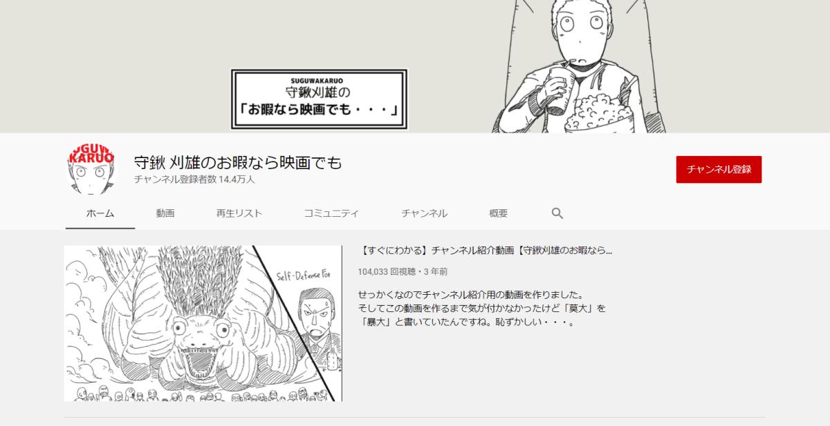 youtube-movie-review-influencer-suguwa-karuo