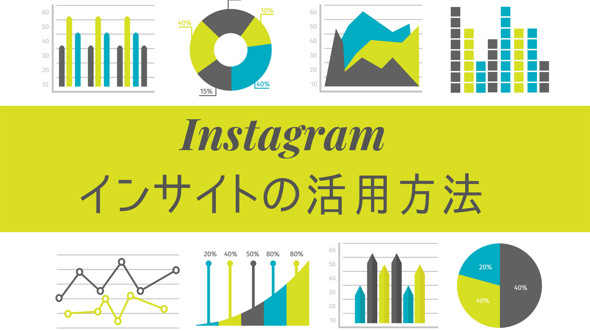 【2021年度版】Instagramインサイトについて徹底解説!その確認方法と活用法とは。