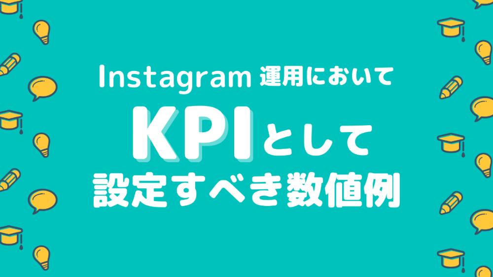 【写真付きで解説】InstagramにおいてKPIとして設定すべき数値例