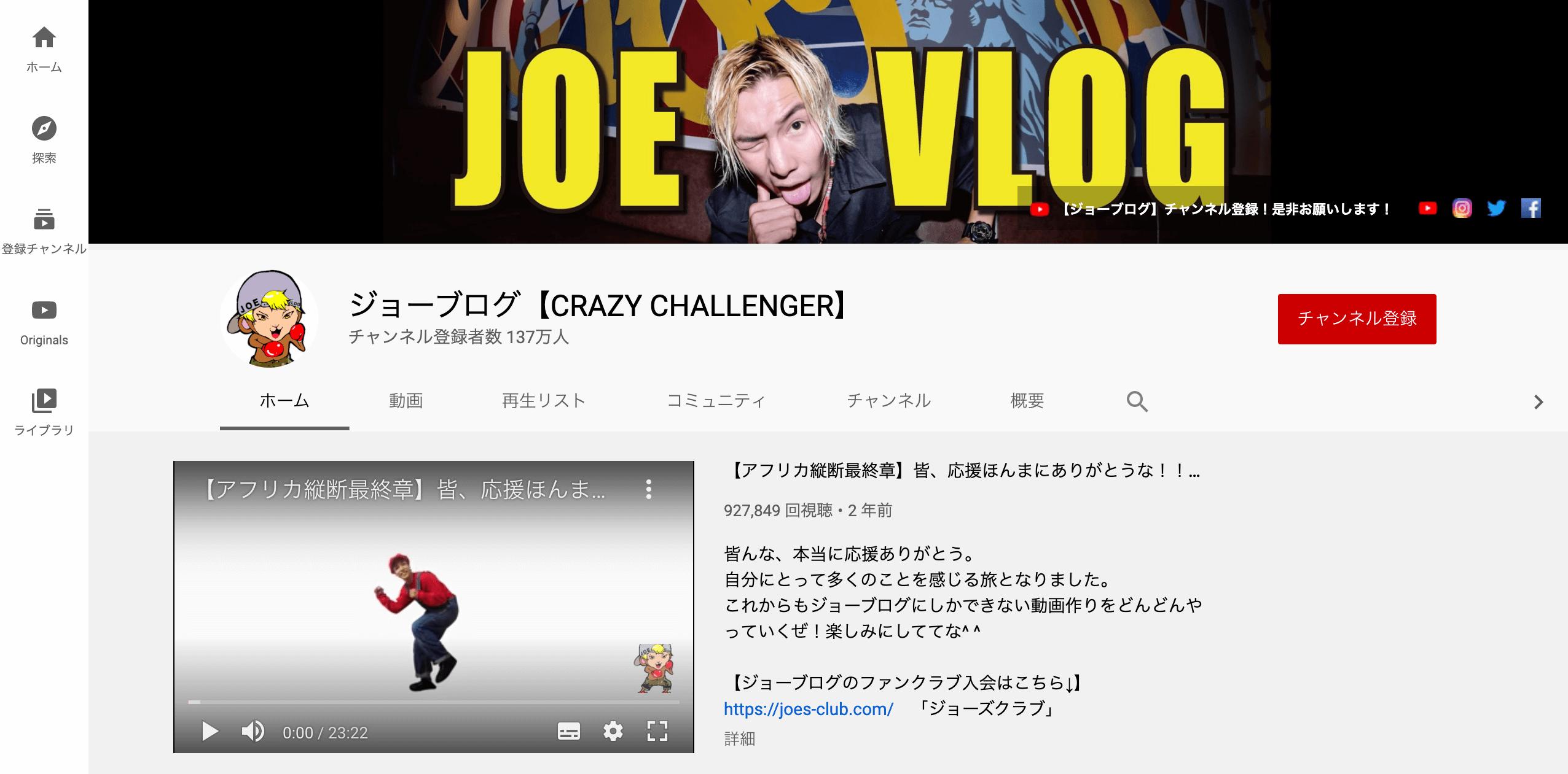 trip-YouTuber5