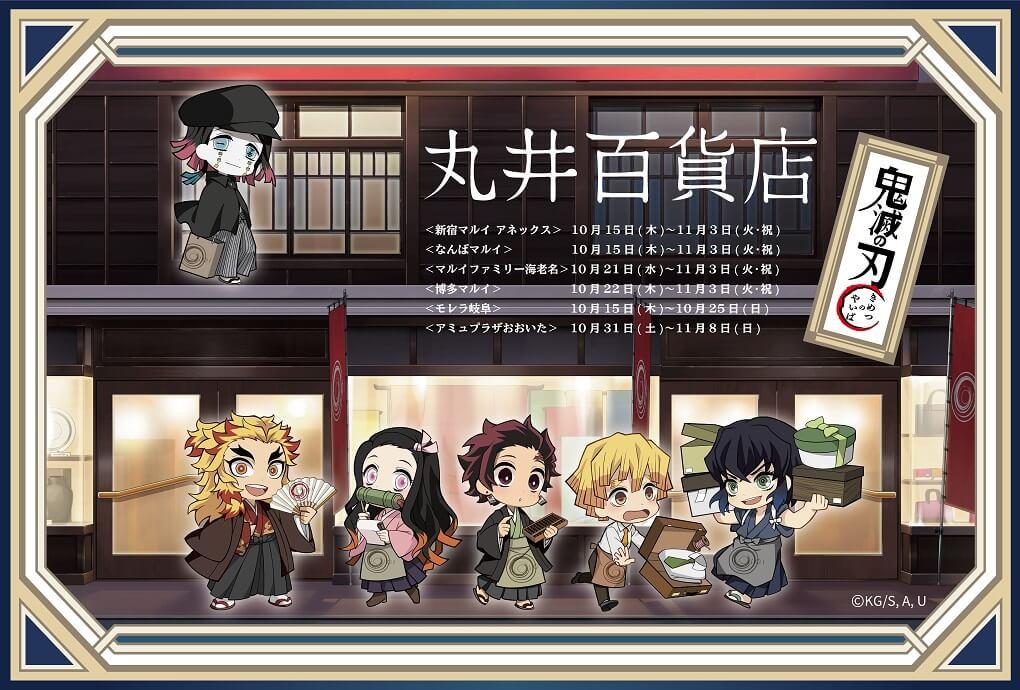 twitter-campaign-marui-kimetsu-no-yaiba